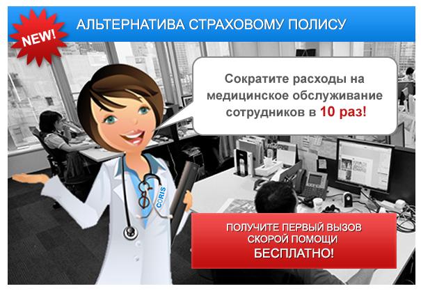 Скорая помощь СПб