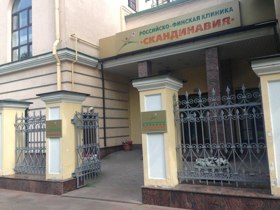 Центральная Клиника Скандинавия, Литейный, 51 А