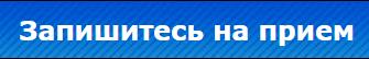 Где найти врача УЗИ в СПБ (Санкт-Петербурге)?